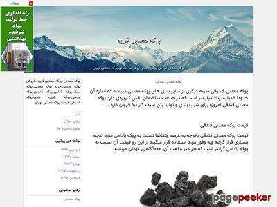 09184235978.blogfa.com
