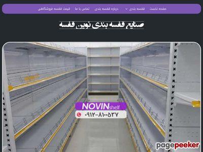 Novinshelf.com